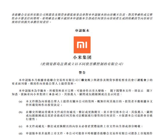 小米申请在香港上市 将成2014年以来全球最大IPO