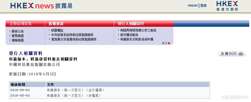 港股教育板块又添新成员!中国科培教育集团在港递交上市申请