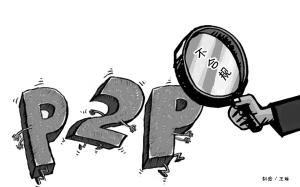 P2P借款人央行征信调查:合格披露者不足10家 P2P平台信披现尴尬