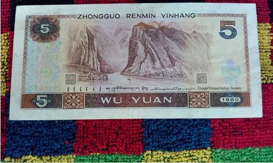第四套人民币退市 80版5元收藏价值大大提高!
