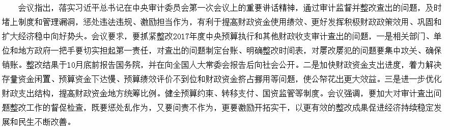 李克强主持召开国务院常务会议 增设跨境电商试验区