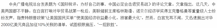 境外媒体广泛转发《国际锐评:办好自己的事,中国必定会击退贸易战》