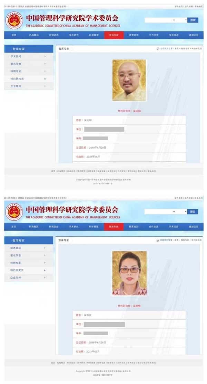 拿督斯里吴达镕教授任中国管理科学院学委会特约研究员
