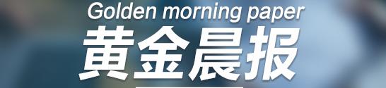 7.26 【黄金晨报】欧美贸易关系峰回路转 黄金获喘息之机收回1230