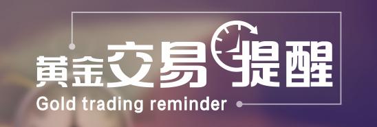 8.01 黄金交易提醒:聚焦美国7月ADP就业人数及美联储利率决议