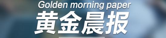 8.01 【黄金晨报】美联储风向标反其道而行 黄金成扶不起的阿斗