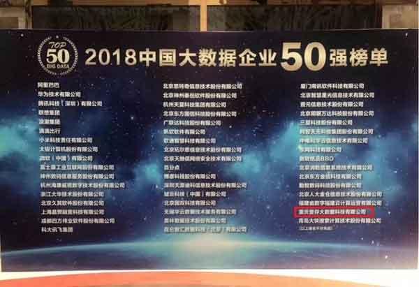 """誉存科技入选赛迪研究院""""2018中国大数据企业50强"""""""