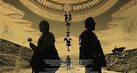 撞死了一只羊首映 唯一入围威尼斯电影节的中国电影