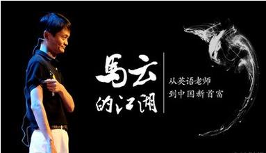 从英语老师到中国首富 阿里巴巴官博:马云宣称卸任阿里巴巴董事局主席