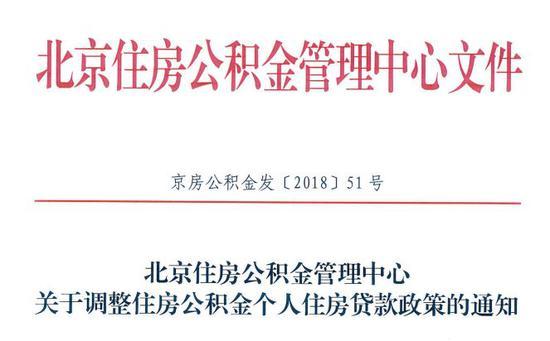 """9月17日起 公积金贷款将""""认房又认贷"""""""
