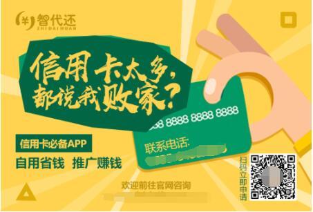 智代还深圳信用卡代还APP:信用卡是否应该提前还款?怎样还不亏本?