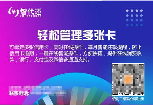 深圳智代还信用卡代还app:2019年使用信用卡需要注意的4件大事!