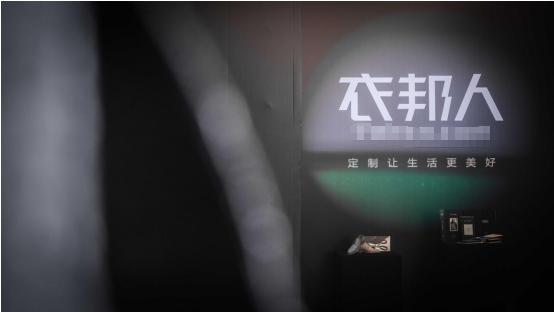 衣邦人正式进驻嘉兴   C2M引领互联网+服装定制新时尚