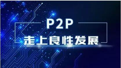 P2p行业大变革:陆金所、轻易贷、银象网、翼龙贷