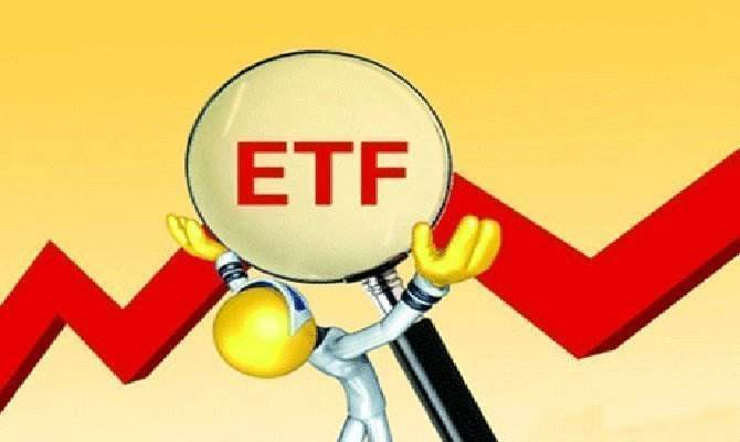 ETF基金优胜劣汰提速,多只产品正筹划清盘