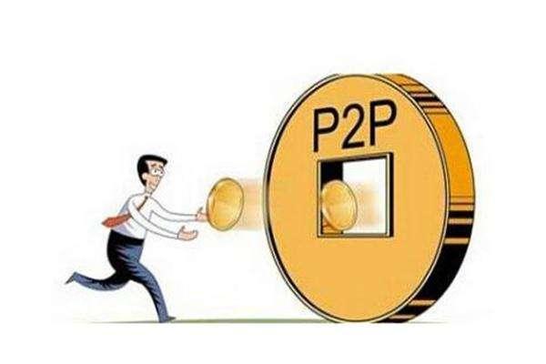 退出P2P平台不能太过着急,要讲究方法-01